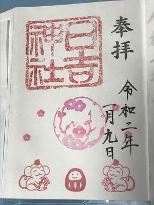 20200109東金日吉神社26