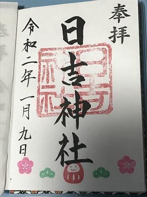 20200109東金日吉神社25
