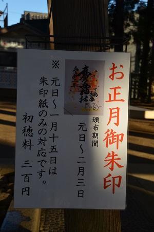 20200109麻賀多神社05