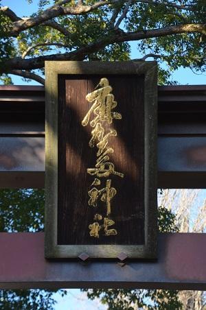 20200109麻賀多神社03