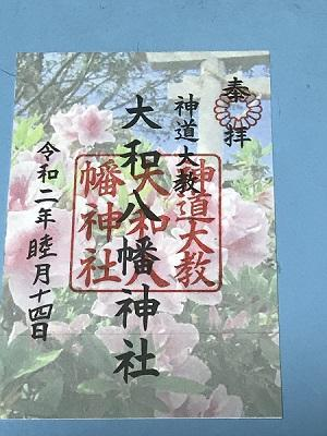 20200114大和八幡神社
