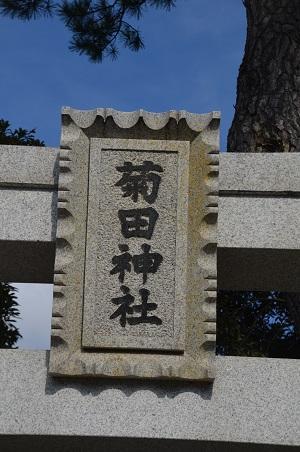 20200114菊田神社03
