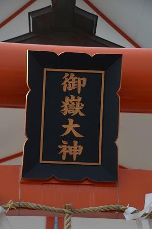 20200114御嶽神社03