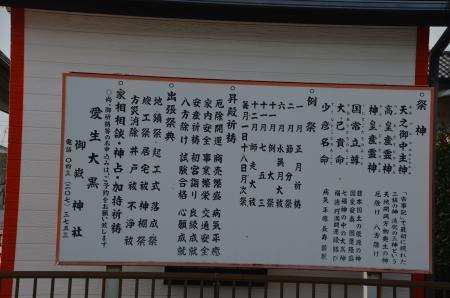 20200114御嶽神社09