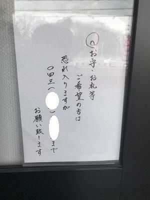 20200114御嶽神社14