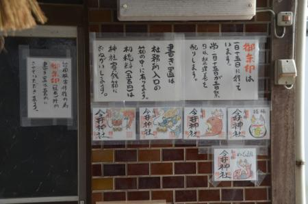 20200114今井神社22