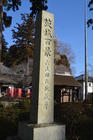 20200125六地蔵寺04