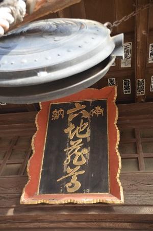 20200125六地蔵寺16