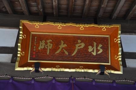 20200125六地蔵寺20