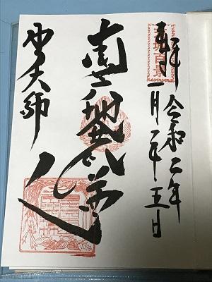 20200125六地蔵寺34