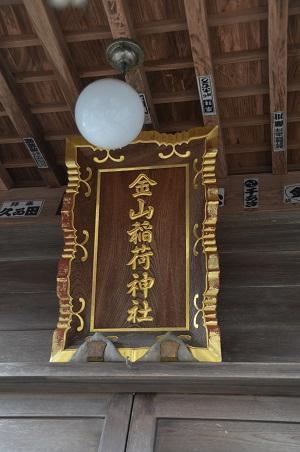 20200125金山稲荷神社08