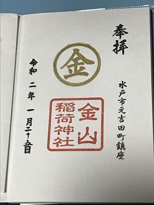 20200125金山稲荷神社16