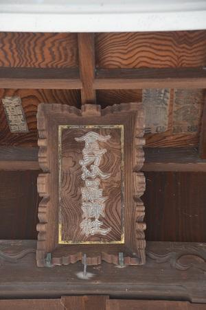 20200125金刀比羅神社06