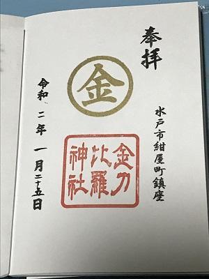 20200125金刀比羅神社10