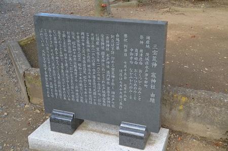 20200125竈神社12