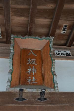 20200125八坂神社03