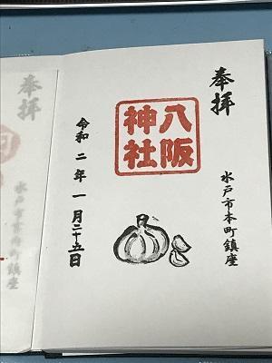 20200125八坂神社07