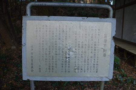 20200125水戸神社14