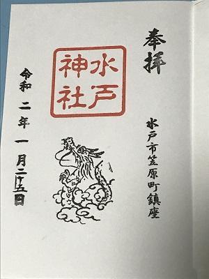 20200125水戸神社24