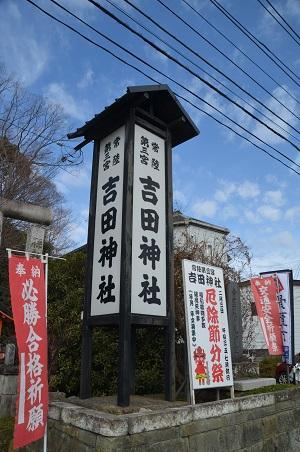 20200125吉田神社01