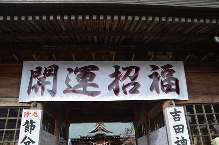 20200125吉田神社15