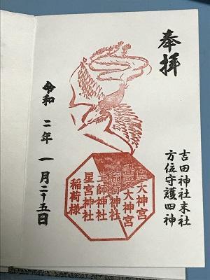 20200125吉田神社48