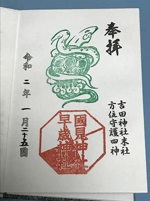 20200125吉田神社46
