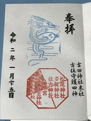 20200125吉田神社47