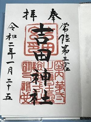 20200125吉田神社43