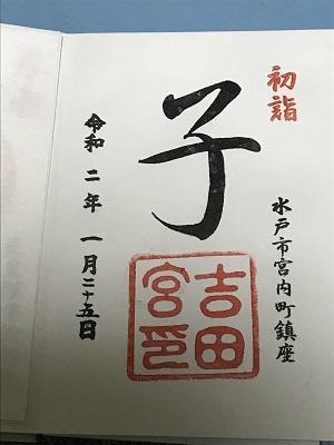 20200125吉田神社44