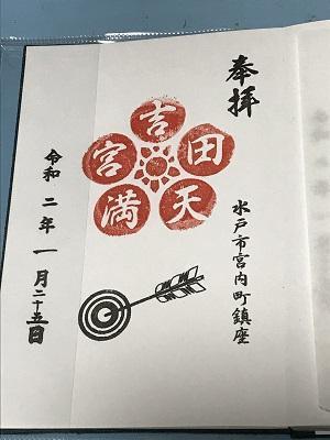 20200125吉田神社50