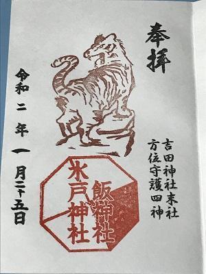 20200125吉田神社49