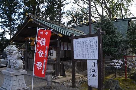 20200125弘道館鹿島神社9