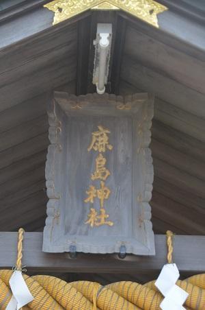 20200125弘道館鹿島神社07