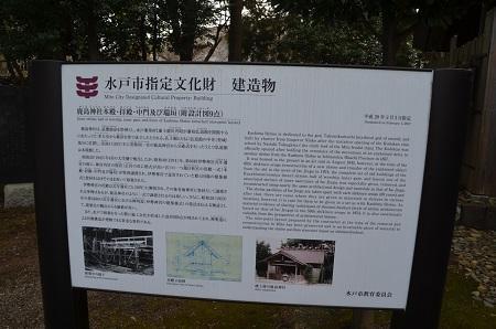 20200125弘道館鹿島神社18