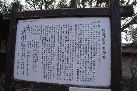 20200125弘道館鹿島神社16