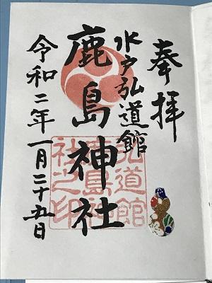 20200125弘道館鹿島神社22
