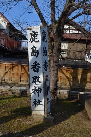 20200125香取鹿島神社01