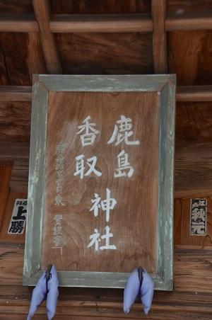 20200125香取鹿島神社09