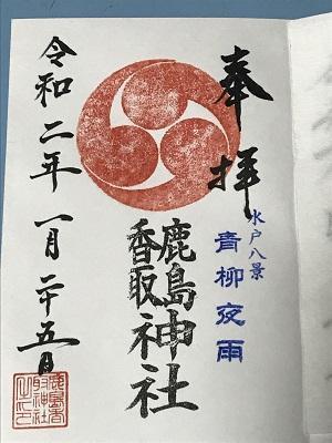 20200125香取鹿島神社23