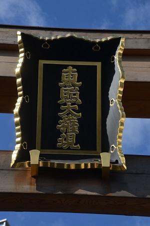 20200125水戸東照宮07