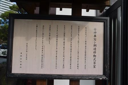 20200125水戸東照宮25
