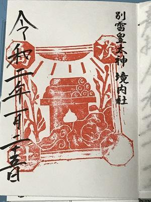 20200125別雷皇大神35