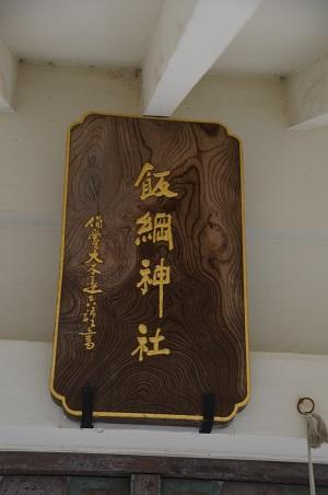 20200125飯綱神社06