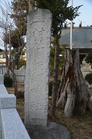 20200125飯綱神社01
