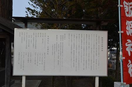 20200125飯綱神社10