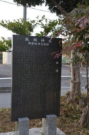 20200125飯綱神社13