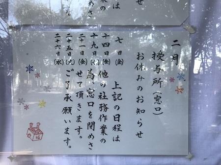 20200129大原神社10