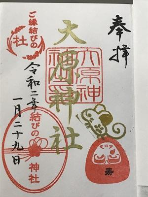 20200129大原神社14