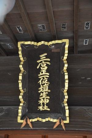 20200130埴生神社04